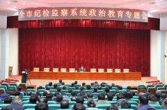 全市纪检监察系统政治教育专题会议召开