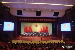 襄城县第十五届人民代表大会第二次会议胜利闭幕