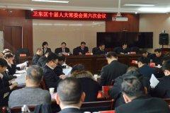 区十届人大常委会第六次会议召开