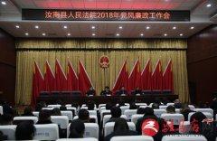 汝南法院召开2018年党风廉政工作会