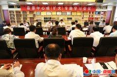 虞城县召开县委中心组扩大专题学习会议