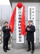 魏都区监察委员会挂牌成立