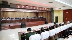 区委书记张书杰主持召开全区安全稳定工作会议