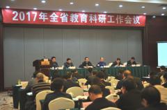 2017年全省教育科研工作会议召开