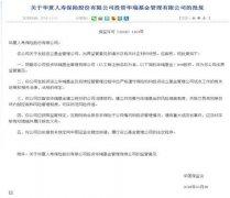 保监会批准华夏人寿设立华瑞基金 背靠明天系广泛布局