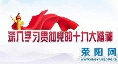 【学习贯彻十九大精神】阔步走进中国特色社会主义新时代――二论学习贯彻党的十九大精神