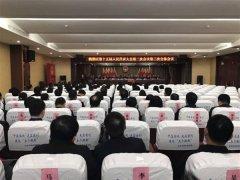 魏都区第十五届人民代表大会第二次会议胜利闭幕