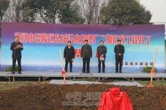召陵区东城污水处理厂二期扩容项目开工仪式举行
