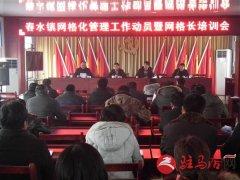 泌阳县春水镇强化网格化管理提升治理能力