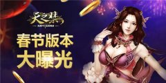《天之禁》春节版本即将到来 新版更新内容大曝光