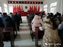 邓襄镇召开区级人大代表述职会议