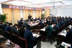 西华县县长田庆杰主持召开县政府第十一次常务会议
