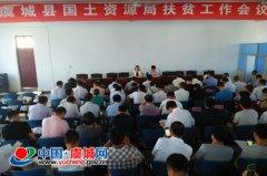 虞城国土资源局召开扶贫工作会议