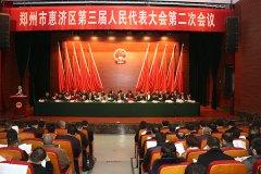 惠济区三届人大二次会议胜利闭幕选举廖军和为区监察委员会主任