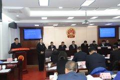 区三届人大常委会召开第10次会议任命区监察委员会副主任和委员
