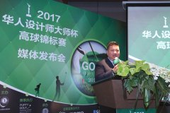 2017华人设计师大师杯高球锦标赛宣告启动