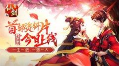 《仙剑奇侠传3D回合》首部资料片今日上线