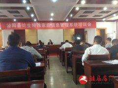 泌阳县计划生育家庭三项奖扶申请审核工作有序开展