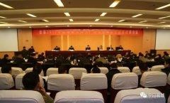 襄城县2017年度落实全面从严治党主体责任述责述廉会议召开