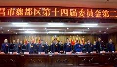 政协许昌市魏都区第十四届委员会第二次会议胜利闭幕