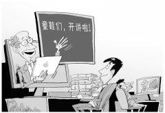 """教育思考:你有没有""""全球化能力""""?"""