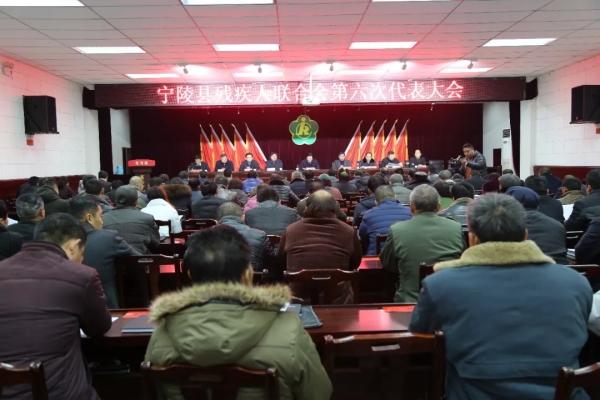 宁陵县残疾人联合会第六次代表大会召开
