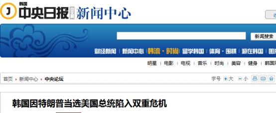 韩国中央日报网文章标题