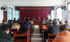 县农机局召开2017年度农机工作会议贯彻落实县政府全体(扩大)会议精神