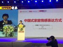 中国式家庭情感表达报告出炉:四成人不懂表达爱