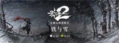"""《影之刃2》首部资料片""""铁与雪""""今日全平台上线"""