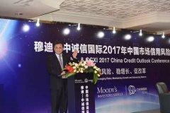 中诚信集团董事长毛振华:防风险应成稳增长的前提