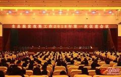 睢县召开脱贫攻坚2018年度第一次促进会