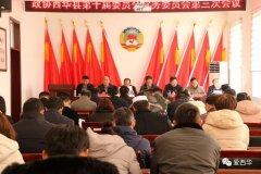 西华县政协召开第十届委员会常务委员会第三次会议