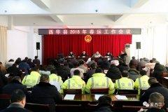 西华县召开2018年春运工作会议