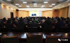 襄城县组织收看全国安全生产电视电话会议