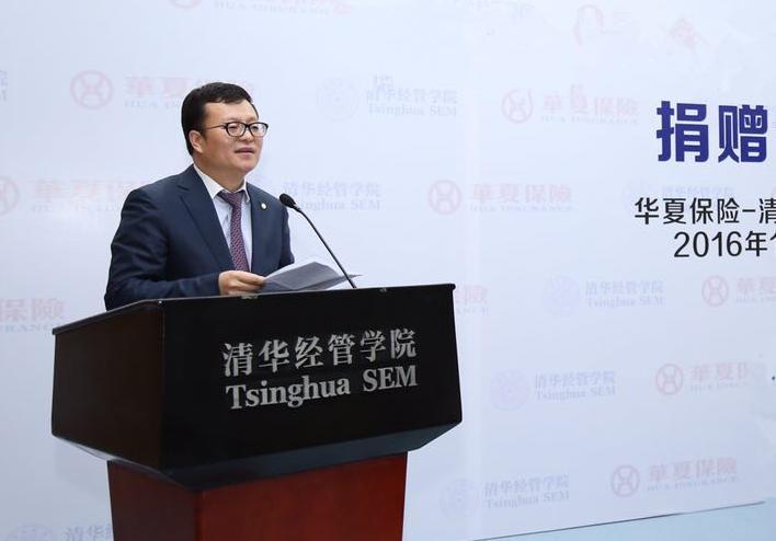 华夏保险党委书记、总裁赵子良致辞