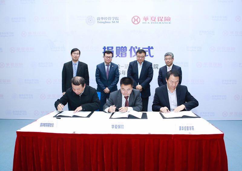 华夏保险与清华经管学院签署捐赠协议