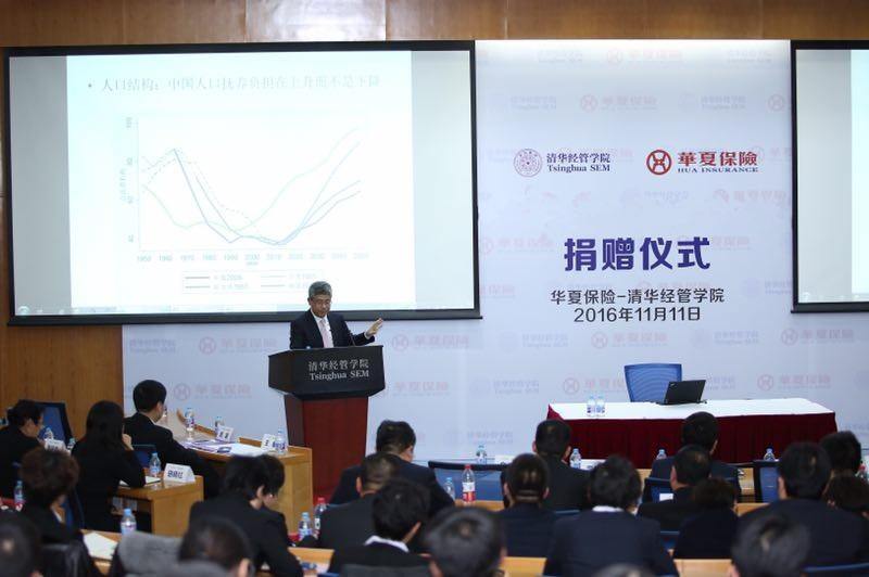 白重恩教授作《经济新常态分析和对改革的启示》学术报告