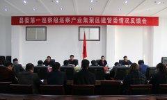 县委巡察机构召开十三届县委第二轮巡察工作情况反馈会议