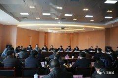 襄城县召开第一次企业服务日活动座谈会