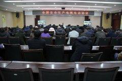 魏都区组织收听收看全国安全生产电视电话会议