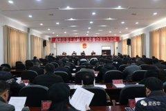 西华县第十五届人大常委会第七次会议召开