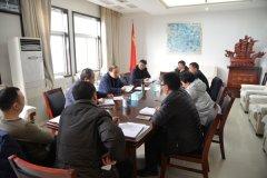 县政府办公室主任扩大会议召开