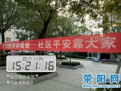 豫龙镇全面开展消防宣传月宣传教育活动