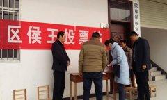 侯集镇选民在新一届县、乡镇人大代表换届选举日投下神圣的一票
