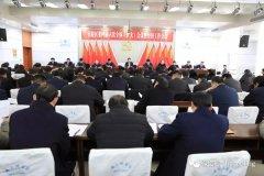 召陵区召开区委四届六次全体(扩大)会议暨经济工作会议