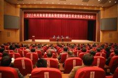2017年河南省普通高校毕业生就业创业工作会议召开