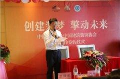 中国建装网与中国建筑装饰协会举行战略合作仪式