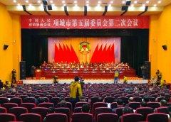 政协项城市第五届委员会第二次会议胜利闭幕