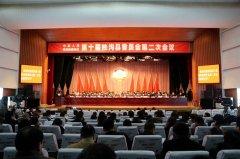 扶沟县政协十届二次会议隆重开幕